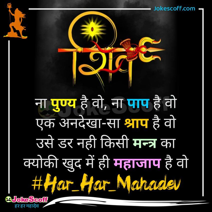 New Mahadev Status in Hindi