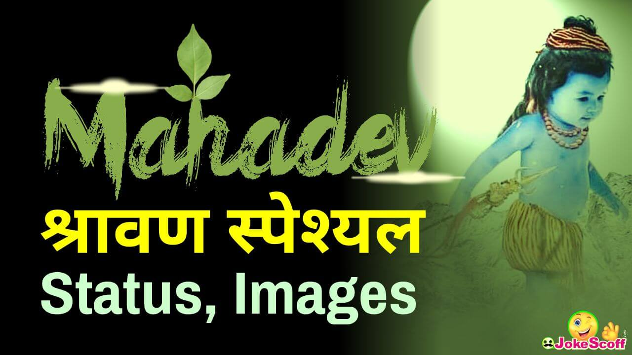 Shravan Special Mahadev Status Images