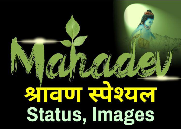 Shravan Special Mahadev status