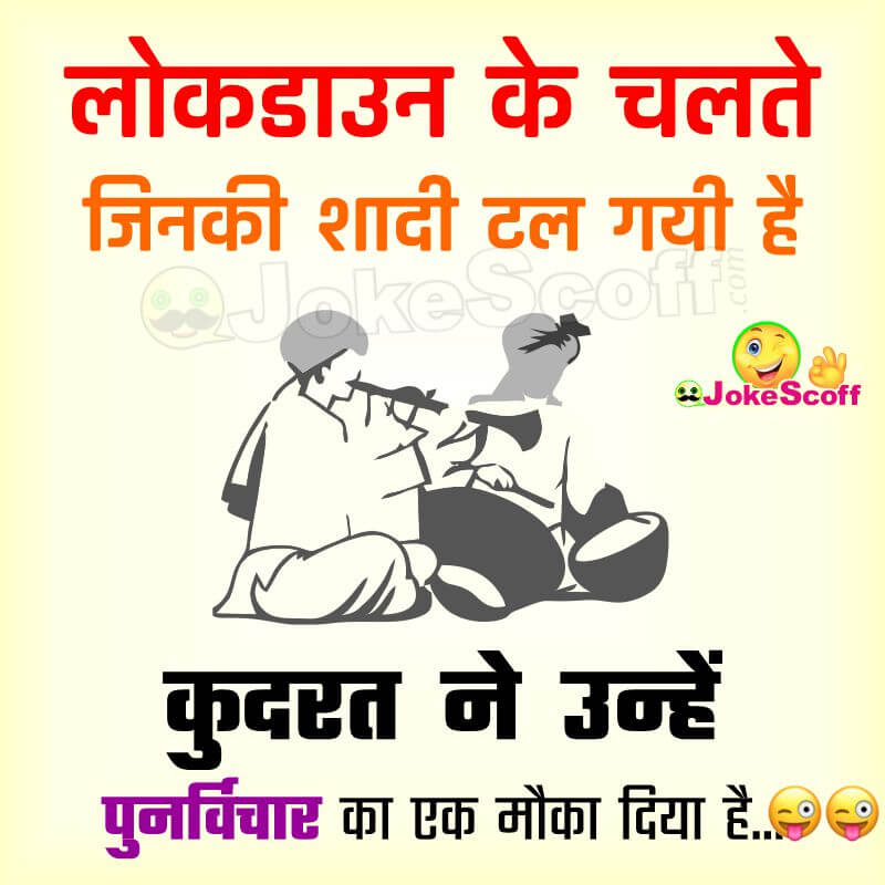 Single People Quarantine Jokes in Hindi