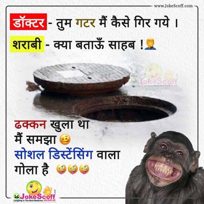 Social Distancing Jokes in Hindi