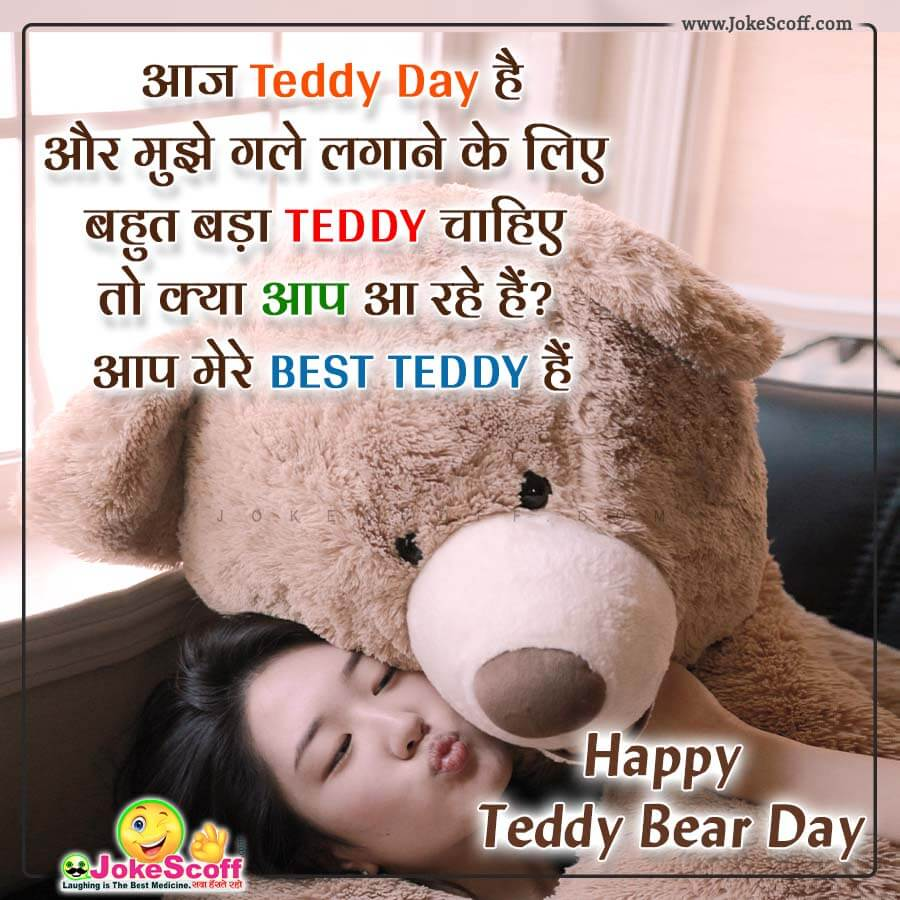 Teddy Day Best Status