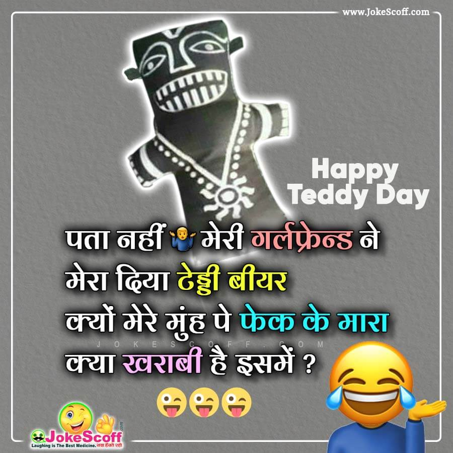 Teddy Day Jokes in Hindi