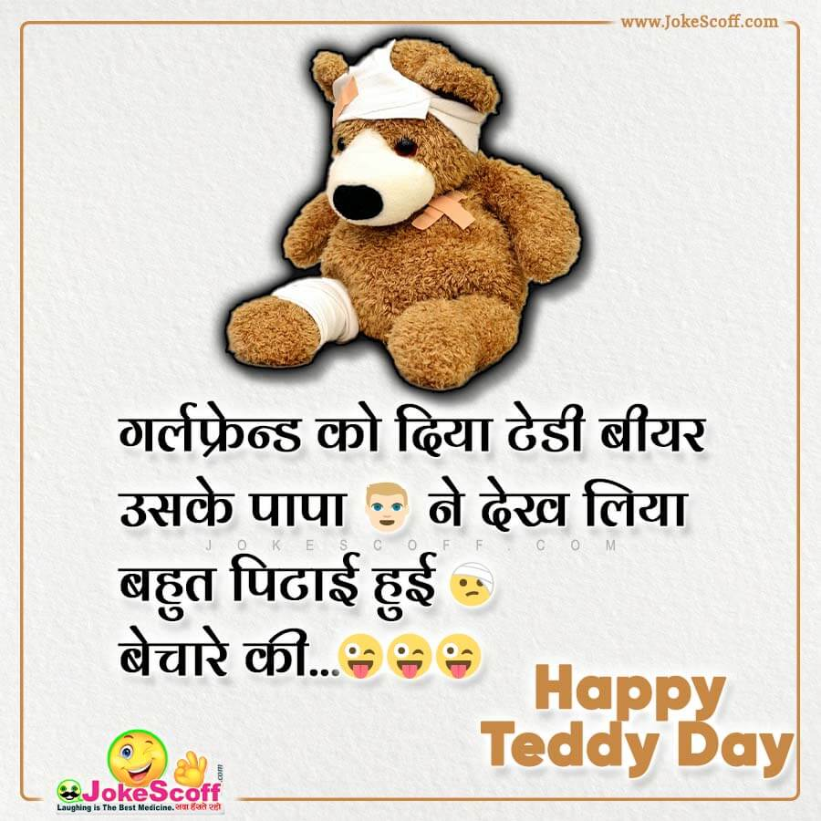 Teddy Day New Jokes