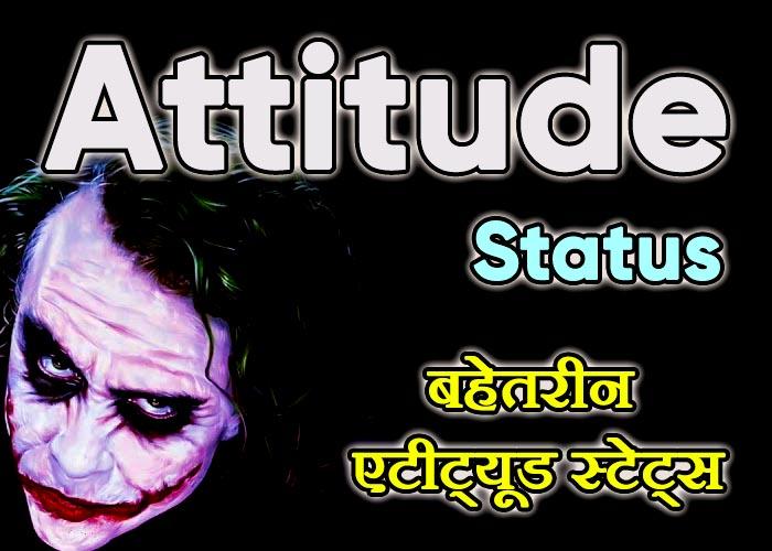 Attiude Status