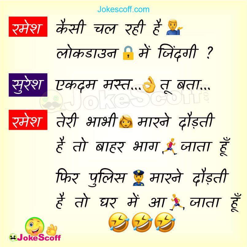 Very Funniest Lockdown Jokes in Hindi