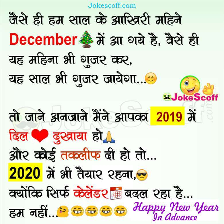 Very Funny New Year 2020 Chutkule in Hindi