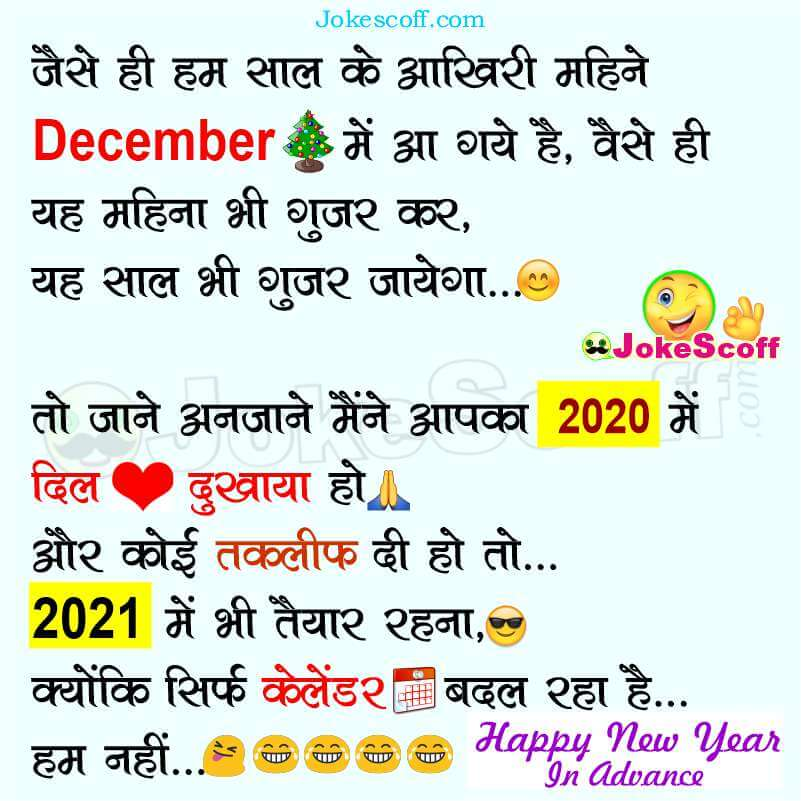 Very Funny New Year 2021 Chutkule in Hindi