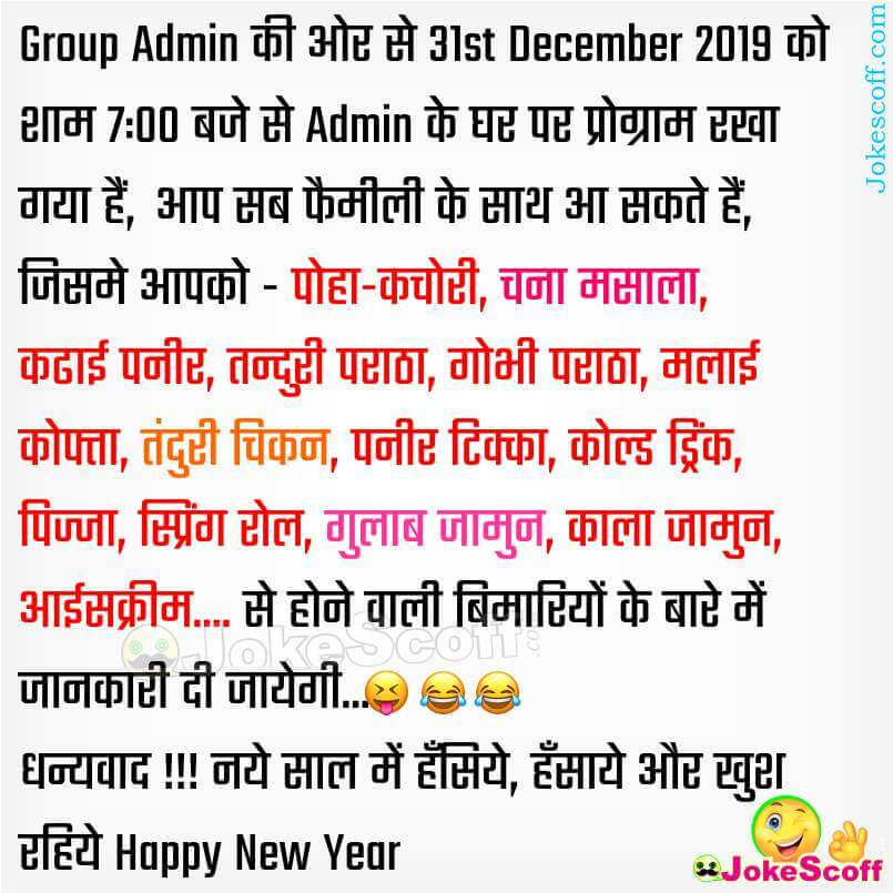 WhatsApp Group Admin New Year Jokes